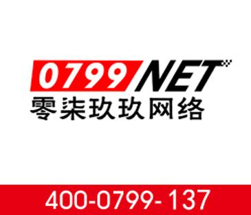 0799网络公si