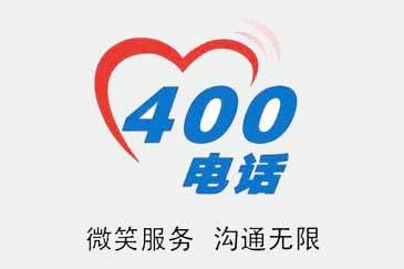 400dian话核xingongneng