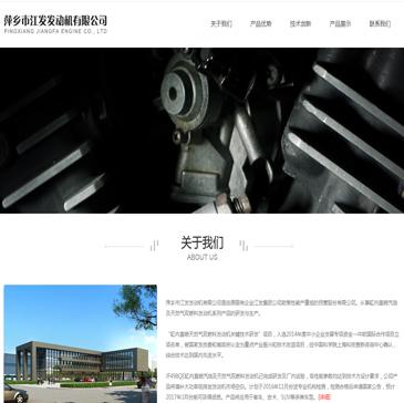 萍xiang市江发发动机有限gong司