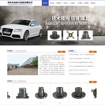 萍xiang市志和汽车配jian有限gong司