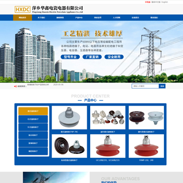 萍乡华鑫电ci电器有限公司